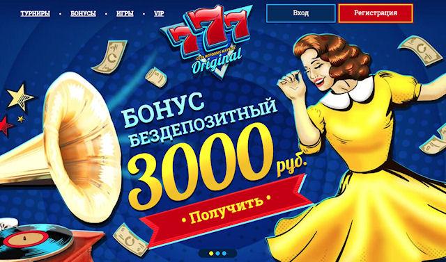 Онлайн-казино 777 Originals - вечные победы